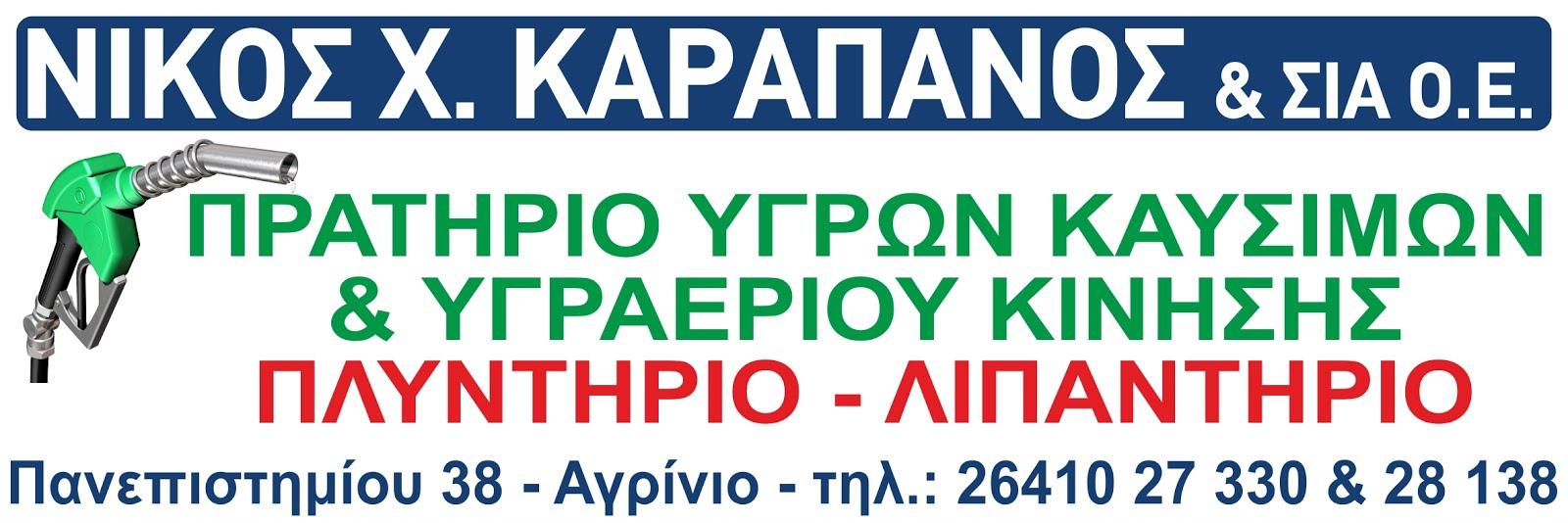 ΚΑΡΑΠΑΝΟΣ