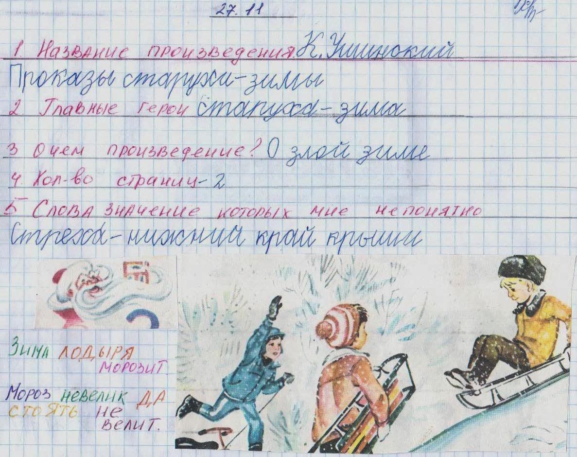Как делать читательский дневник фото