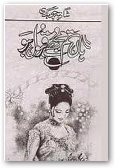 Haan tum mjhy qabool ho novel by Shazia Chaudhary pdf