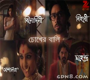 Chokher Bali Zee bangla Serial