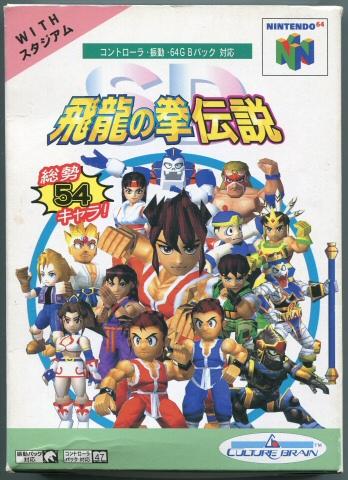 SD_Hiryu_no_Ken_Densetsu_for_N64,_Front_Cover