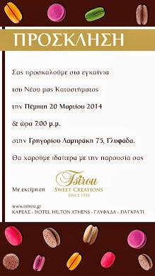 TSIROS SWEET CREATIONS