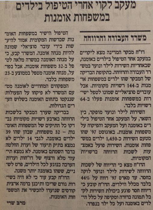 מעקב לקוי אחרי הטיפול בילדים במשפחות אומנות , מירב שרי , הארץ , 6.5.1998