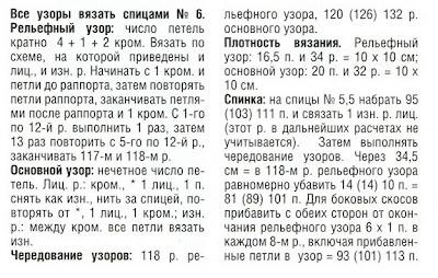 http://www.vyazemsami.ru// Жакет с пуговицами Описание