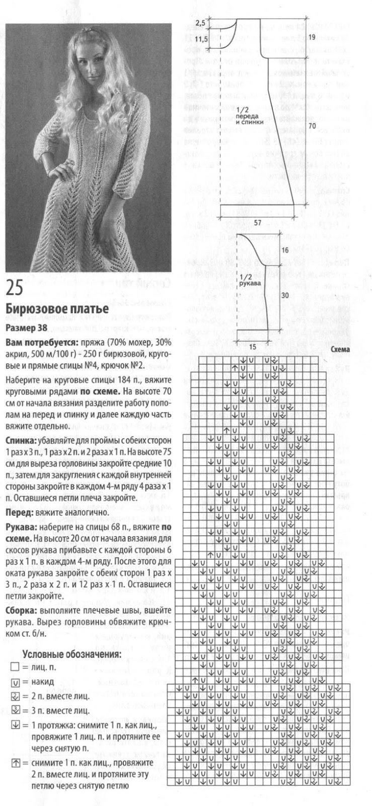 Вязание из мохера схемы туника