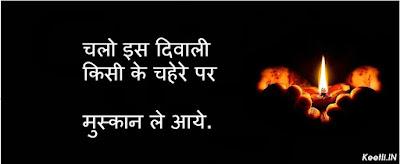 Diwali Hindi Quotes