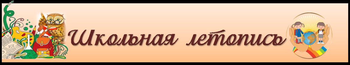 МКОУ СКШ  № 9