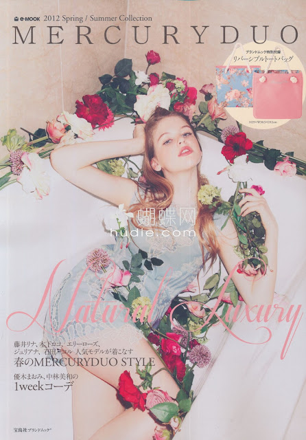 mercury duo e-mook magazine scans apring summer 2012  collection