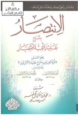 حمل كتاب الإنتصار بشرح عقيدة أئمة الأمصار - محمد بن موسى آل نصر