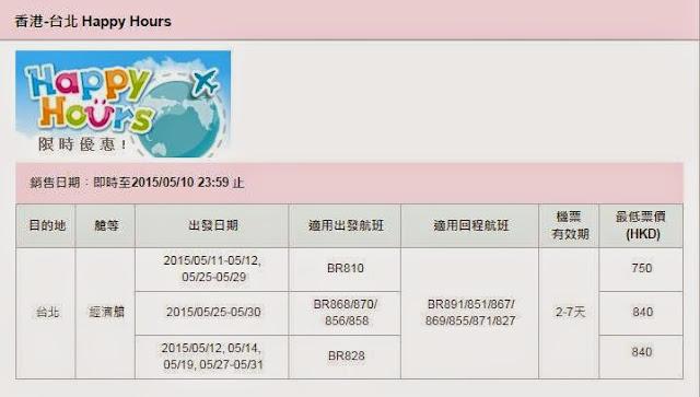 長榮航空 台灣機票【即時出發】優惠,香港飛台北HK$750起(連稅HK$1,089)。