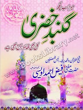 Gumbd-E-Khizra Mufti Faiz Ahmad Awaisi Islamic Book