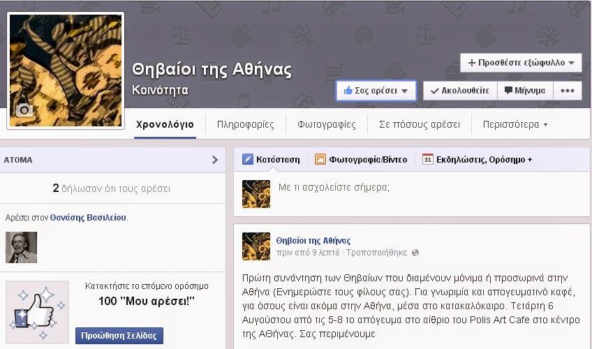 Το στέκι των Θηβαίων της Αθήνας