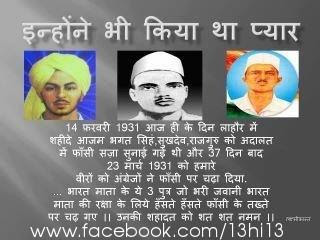 PHOTOS OF BHAGAT SINGH SUKHDEV SINGH AND RAHGURU