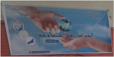 الجغرافيا نقلة إبستمولوجية - ندوة من تغطية الطالب عبد الله العواد -