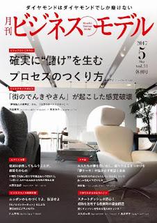 月刊ビジネスモデル 2017年05月号