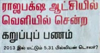 The Tamil News Papers : Saturday,January 24, 2015