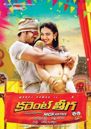 Current Theega (2015)