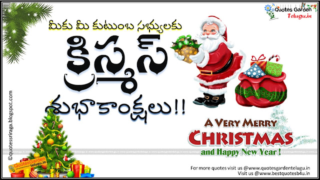 Happy Christmas Telugu Greetings quotations