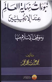 حمل كتاب نبوءات نهاية العالم عند الإنجليين وموقف الإسلام منها - محمد عزت محمد