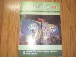 my kavita published in HUMARA GHAR (swasthya evam parivar kalyan mantralay ,bharat sarkar)