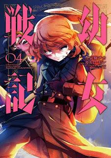 [カルロ・ゼン×東條チカ] 幼女戦記 第01-04巻