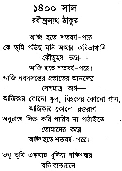 Short Poems Of Rabindranath Tagore For Children In Bengali
