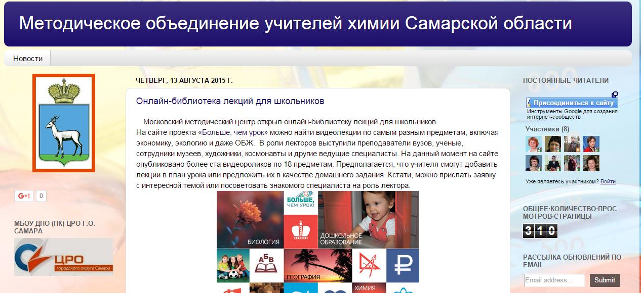 Методическое объединение учителей химии Самарской области
