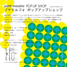 petit morpho POP-UP SHOP in Kyoto