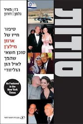 The Front Cover - Hebrew