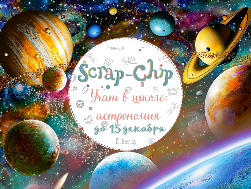 Учат в школе. Астрономия.