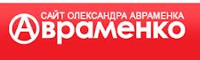 Сайт О.М.Авраменка