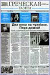 Греческая газета