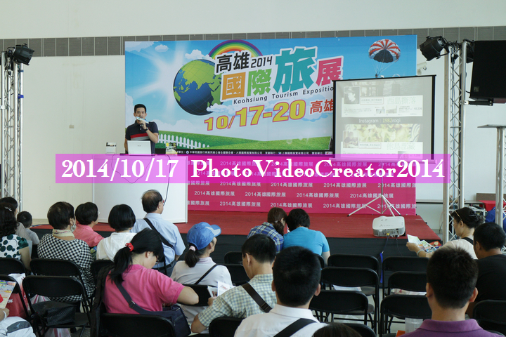 2014高雄國際旅展