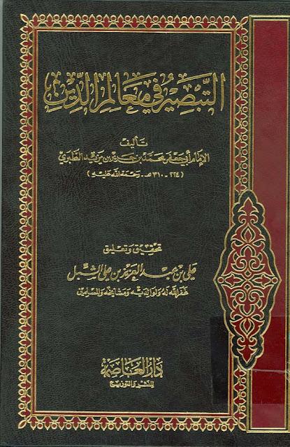 كتاب التبصرة في معالم الدين لابن جرير الطبري pdf