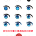[新手村] 眼睛任務