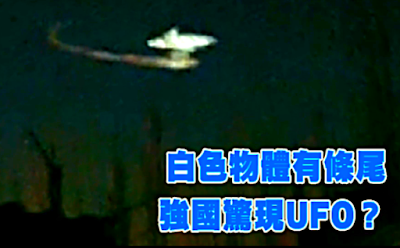 UFO Caught Morphing Above China 2015, UFO Sightings
