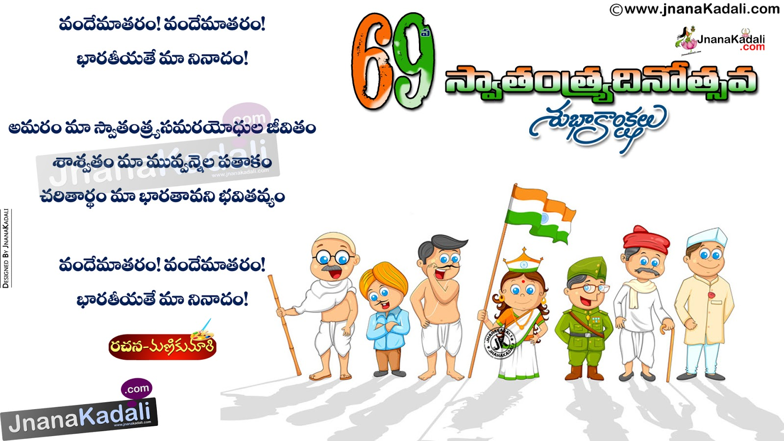 Telugu model essays republic day
