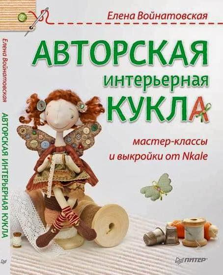 """Купить книгу """"Авторская ИНТЕРЬЕРНАЯ кукла"""""""