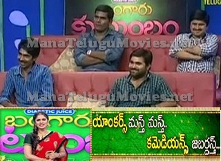 Bangaru Kutumbam – E17 – 13th May with TV Anchors, Jabardasth Team