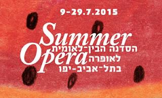 סדנת האופרה הבינלאומית 2015 חוזרת