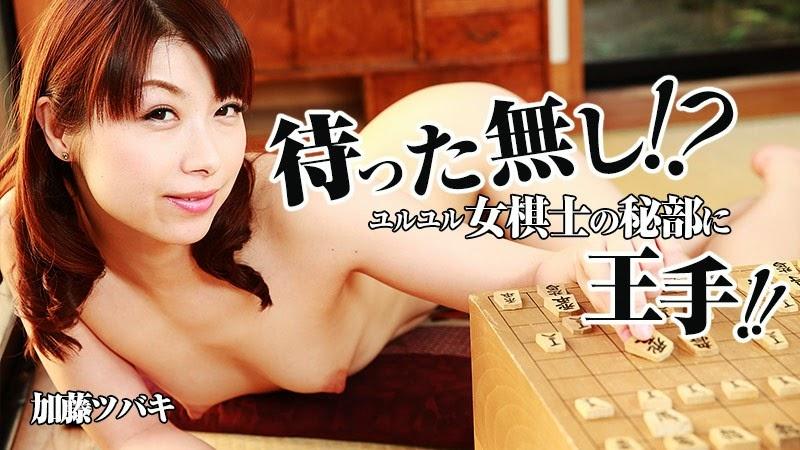 HEYZO 0835 – Sexy Japanese Chess Player