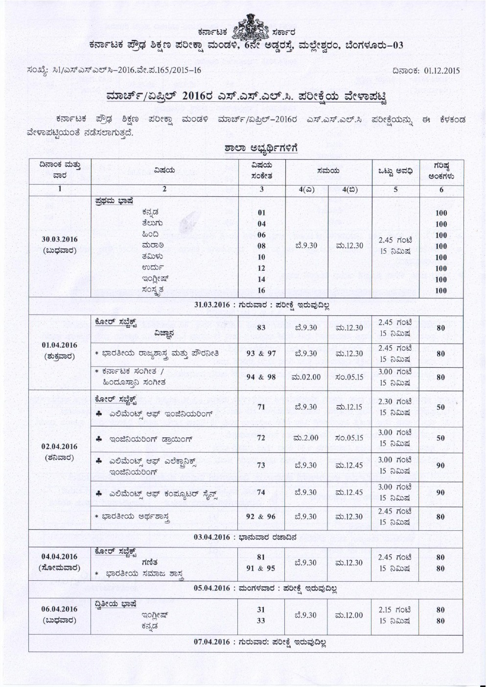 Karnataka board secondary exam time table 2016 akresults karnataka board secondary exam time table 2016 malvernweather Gallery