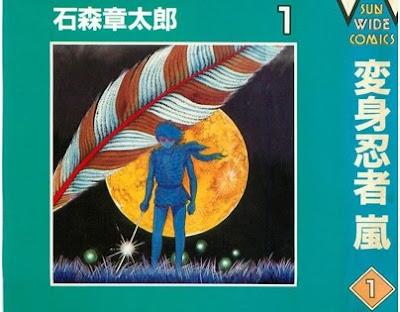 [Manga] Henshin Ninja Arashi Vol 1