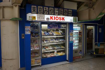 KIOSK上野96号店外観