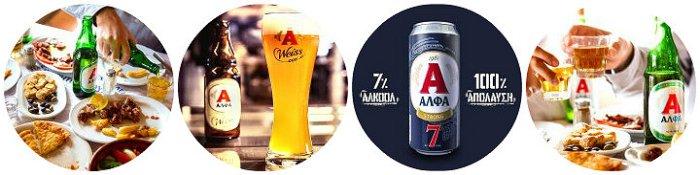 Birra greca Alfa