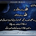 Allah Ka Darr Aur Dar - Maulana Zulfiqar Ahmad, Nice Urdu Lines, Aqwal e Aulia