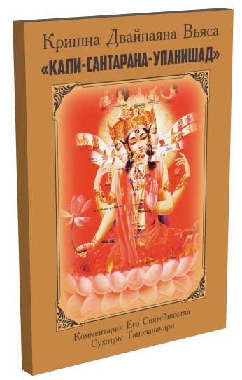 Сухотра Тапованачари. Кришна Двайпаяна Вьяса. Кали-сантарана-упанишад