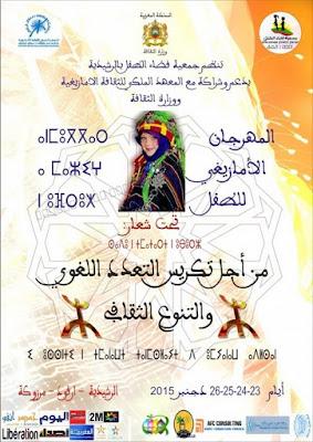 النسخة الثالثة للمهرجان الأمازيغي للطفل بالرشيدية - أرفود - مرزوكة