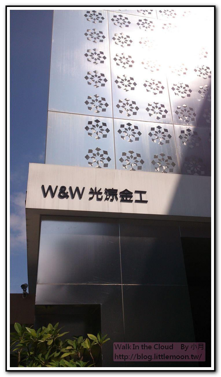光淙金工 W&W