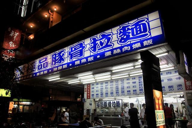 photos taken by Cappu: [高雄食記] 極品豚骨拉麵(三多店)